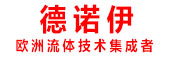 北京德诺伊流体科技有限公司
