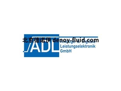 德国ADL电源